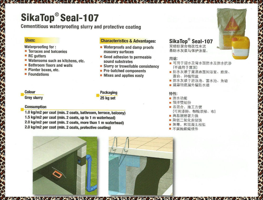 Powered by - Sikatop seal 107 ...
